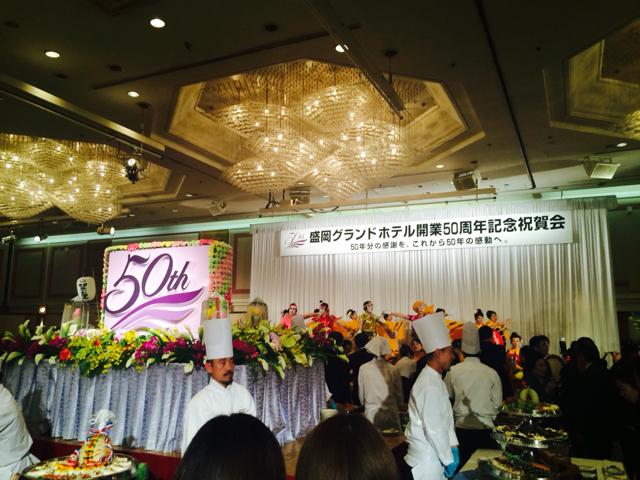 盛岡グランドホテル開業50周年記念式典