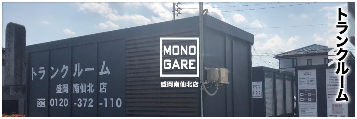 屋外型トランクルーム MONO GARE