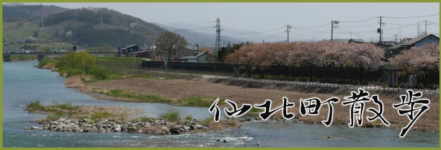 仙北町散歩