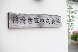 jimusyo-09